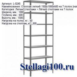 Стеллаж легкий 1500x1000x600 на 7 полок (нагрузка 60 / 500 кг.)