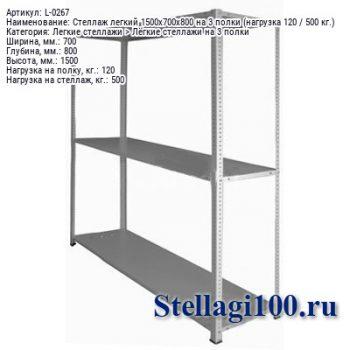 Стеллаж легкий 1500x700x800 на 3 полки (нагрузка 120 / 500 кг.)