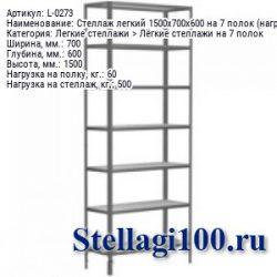 Стеллаж легкий 1500x700x600 на 7 полок (нагрузка 60 / 500 кг.)