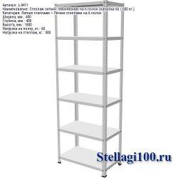 Стеллаж легкий 1800x400x400 на 6 полок (нагрузка 60 / 500 кг.)