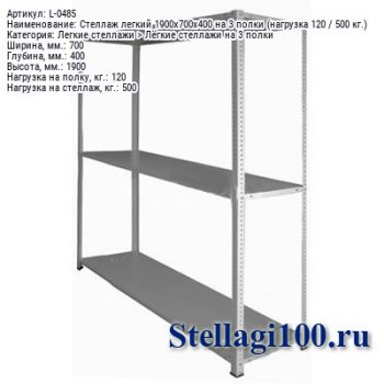 Стеллаж легкий 1900x700x400 на 3 полки (нагрузка 120 / 500 кг.)