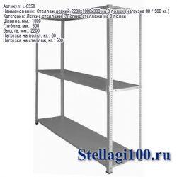 Стеллаж легкий 2200x1000x300 на 3 полки (нагрузка 80 / 500 кг.)
