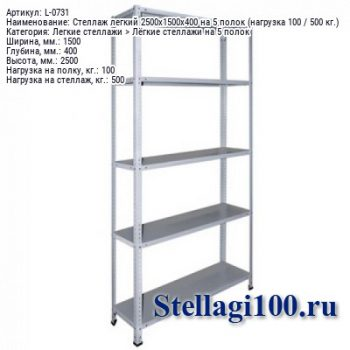 Стеллаж легкий 2500x1500x400 на 5 полок (нагрузка 100 / 500 кг.)