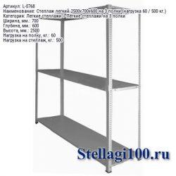 Стеллаж легкий 2500x700x600 на 3 полки (нагрузка 60 / 500 кг.)