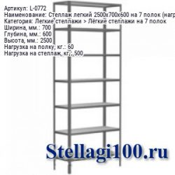 Стеллаж легкий 2500x700x600 на 7 полок (нагрузка 60 / 500 кг.)
