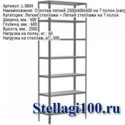 Стеллаж легкий 2500x600x600 на 7 полок (нагрузка 60 / 500 кг.)