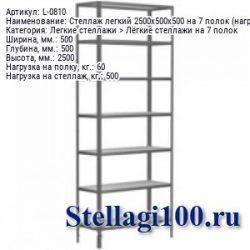 Стеллаж легкий 2500x500x500 на 7 полок (нагрузка 60 / 500 кг.)