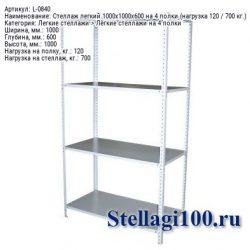 Стеллаж легкий 1000x1000x600 на 4 полки (нагрузка 120 / 700 кг.)