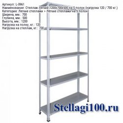 Стеллаж легкий 1200x700x500 на 5 полок (нагрузка 120 / 700 кг.)