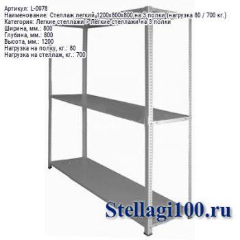 Стеллаж легкий 1200x800x800 на 3 полки (нагрузка 80 / 700 кг.)