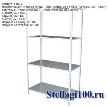 Стеллаж легкий 1500x1500x600 на 4 полки (нагрузка 100 / 700 кг.)