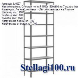 Стеллаж легкий 1500x1500x600 на 7 полок (нагрузка 100 / 700 кг.)
