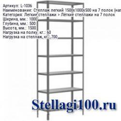 Стеллаж легкий 1500x1000x500 на 7 полок (нагрузка 60 / 700 кг.)