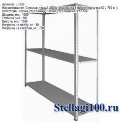 Стеллаж легкий 1500x1000x300 на 3 полки (нагрузка 80 / 700 кг.)