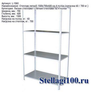 Стеллаж легкий 1500x700x600 на 4 полки (нагрузка 60 / 700 кг.)