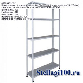 Стеллаж легкий 1500x700x600 на 5 полок (нагрузка 120 / 700 кг.)