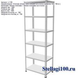 Стеллаж легкий 1800x1000x800 на 6 полок (нагрузка 100 / 700 кг.)