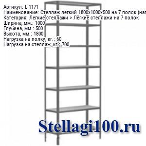 Стеллаж легкий 1800x1000x500 на 7 полок (нагрузка 60 / 700 кг.)