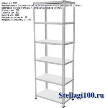 Стеллаж легкий 1800x700x600 на 6 полок (нагрузка 60 / 700 кг.)