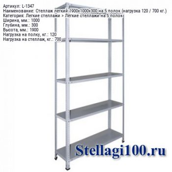 Стеллаж легкий 1900x1000x300 на 5 полок (нагрузка 120 / 700 кг.)