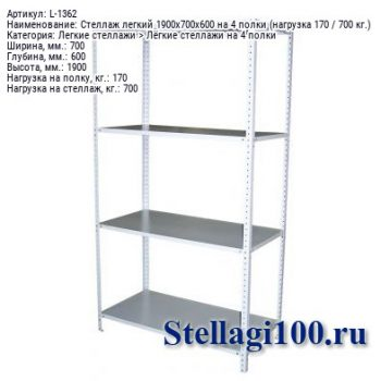 Стеллаж легкий 1900x700x600 на 4 полки (нагрузка 170 / 700 кг.)