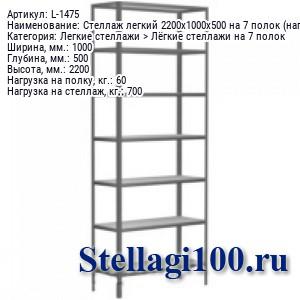 Стеллаж легкий 2200x1000x500 на 7 полок (нагрузка 60 / 700 кг.)
