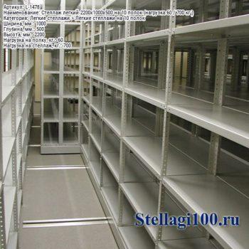 Стеллаж легкий 2200x1000x500 на 10 полок (нагрузка 60 / 700 кг.)