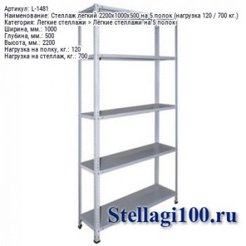 Стеллаж легкий 2200x1000x500 на 5 полок (нагрузка 120 / 700 кг.)