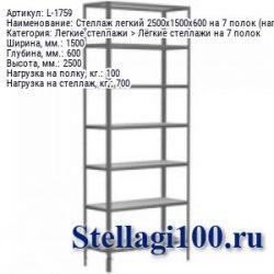 Стеллаж легкий 2500x1500x600 на 7 полок (нагрузка 100 / 700 кг.)
