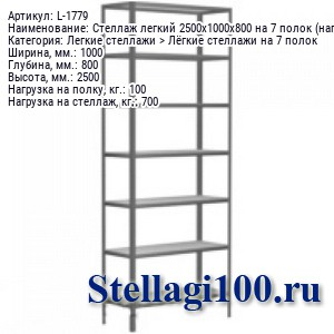 Стеллаж легкий 2500x1000x800 на 7 полок (нагрузка 100 / 700 кг.)