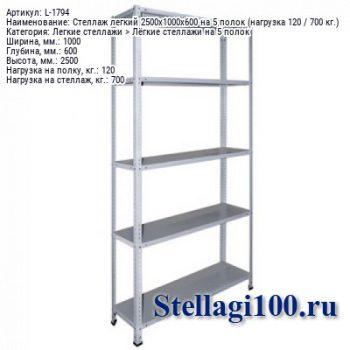Стеллаж легкий 2500x1000x600 на 5 полок (нагрузка 120 / 700 кг.)