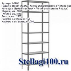 Стеллаж легкий 2500x1000x500 на 7 полок (нагрузка 60 / 700 кг.)