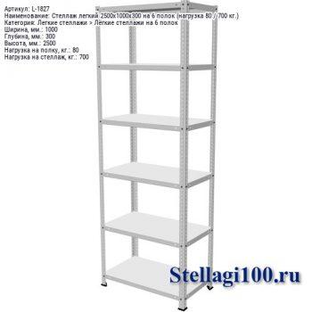 Стеллаж легкий 2500x1000x300 на 6 полок (нагрузка 80 / 700 кг.)