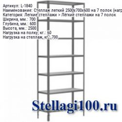 Стеллаж легкий 2500x700x600 на 7 полок (нагрузка 60 / 700 кг.)