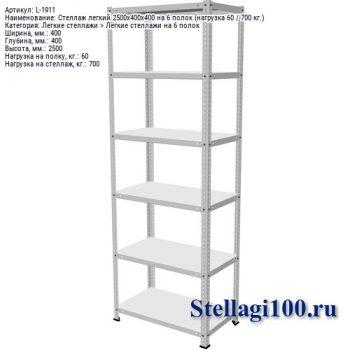 Стеллаж легкий 2500x400x400 на 6 полок (нагрузка 60 / 700 кг.)