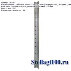 Стойка для легкого стеллажа 1000 (нагрузка 500 кг.