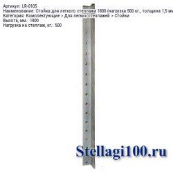 Стойка для легкого стеллажа 1800 (нагрузка 500 кг.