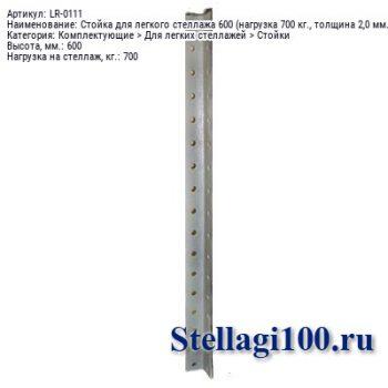Стойка для легкого стеллажа 600 (нагрузка 700 кг.