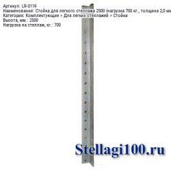 Стойка для легкого стеллажа 2500 (нагрузка 700 кг.