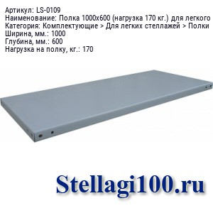 Полка 1000x600 (нагрузка 170 кг.) для легкого стеллажа
