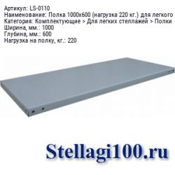 Полка 1000x600 (нагрузка 220 кг.) для легкого стеллажа