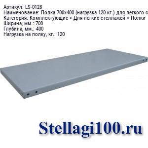 Полка 700x400 (нагрузка 120 кг.) для легкого стеллажа