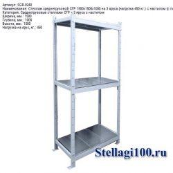 Стеллаж среднегрузовой СГР 1500x1500x1000 на 3 яруса (нагрузка 450 кг.) c настилом (с полимерным покрытием)