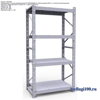 Стеллаж среднегрузовой СГР 2000x900x500 на 4 яруса (нагрузка 240 кг.) c настилом (оцинкованные)