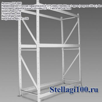 Стеллаж среднегрузовой СГР 2500x2700x800 на 3 яруса (нагрузка 250 кг.) без настила