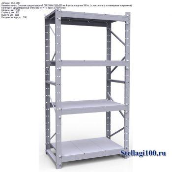 Стеллаж среднегрузовой СГР 3000x2100x500 на 4 яруса (нагрузка 350 кг.) c настилом (с полимерным покрытием)