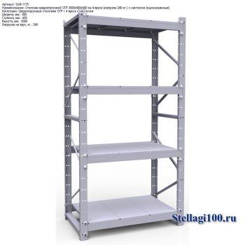 Стеллаж среднегрузовой СГР 3000x900x600 на 4 яруса (нагрузка 240 кг.) c настилом (оцинкованные)