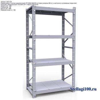 Стеллаж среднегрузовой СГР 3000x1500x700 на 4 яруса (нагрузка 300 кг.) c настилом (с полимерным покрытием)
